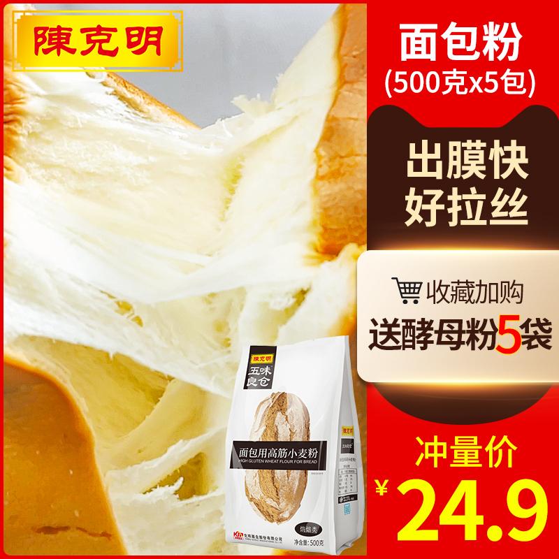 高筋面粉500g*5 五味良仓拉丝面包粉 烘焙原料家用面包机5斤2.5kg