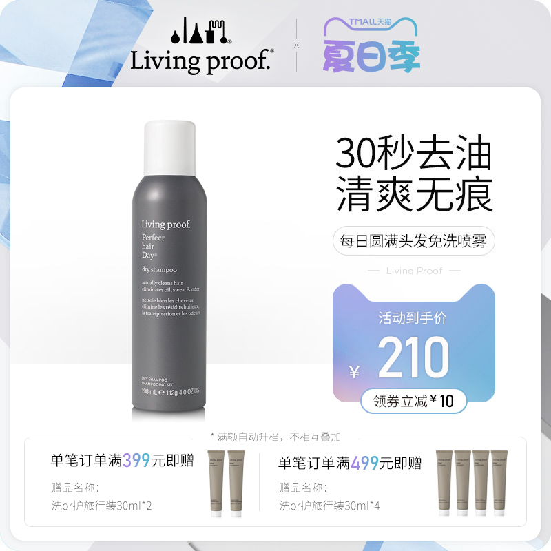 Living Proof wash hair spray dry hair dry cleaned moon oil to remove odor, fluffy and wash free.