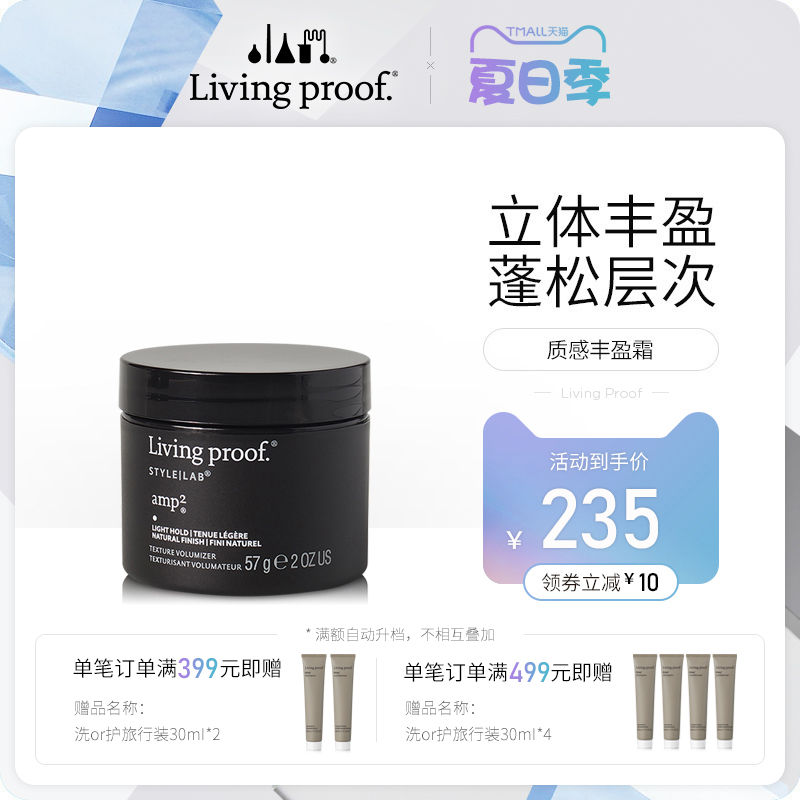 Living proof texture rich cream 57g hair fluffy artifact straight hair curly hair elastic styling hair root
