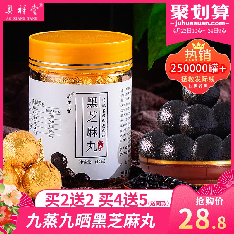【奥祥堂食品旗舰店】黑芝麻丸108g原价28.8元