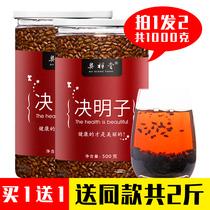買一送一奧祥堂熟決明子500gx2罐裝寧夏炒熟花茶非散裝枕芯可泡茶