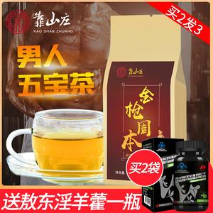 【靠山庄】男人五宝茶男性肾茶 券后7.9元包邮