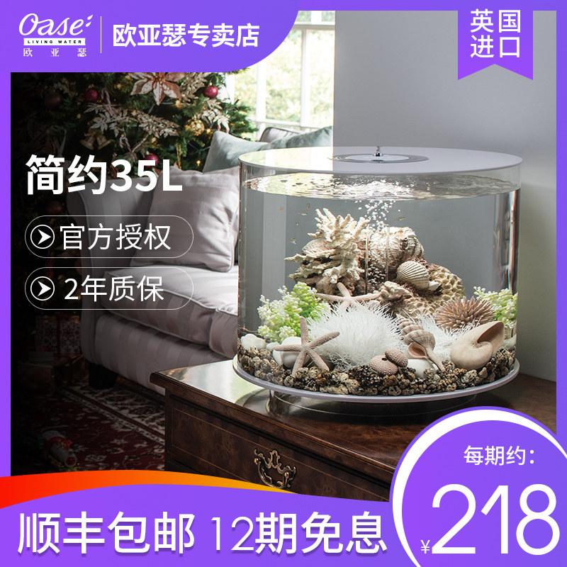 biorb水族箱英国客厅办公室家用自动过滤小型简约圆柱形鱼缸35L,可领取100元天猫优惠券