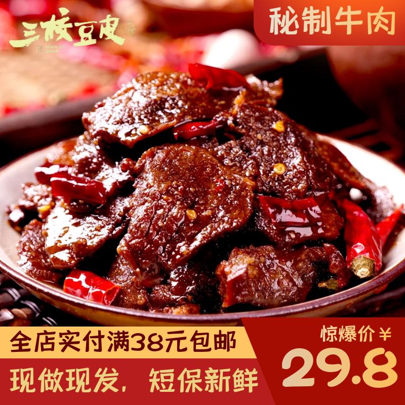 重庆特产麻辣小吃肉类熟食三校豆皮椒麻牛肉150g 即食卤菜零食