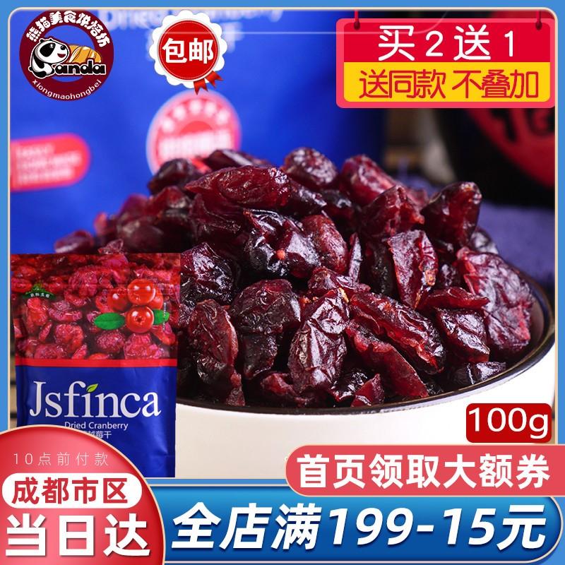 烘焙蔓越莓干水果干牛轧糖牛扎饼蔓越莓饼干原料100g