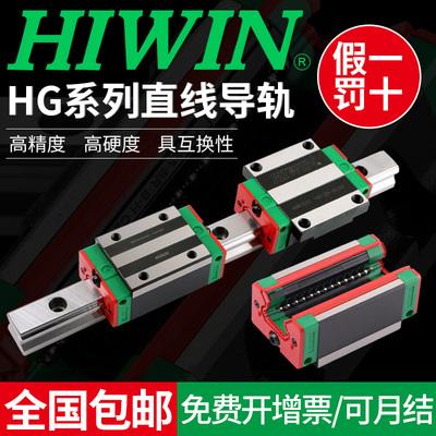 HIWIN台湾上银直线导轨滑块HGH HGW EGH EGW MGN 7 9 12 15 20 25