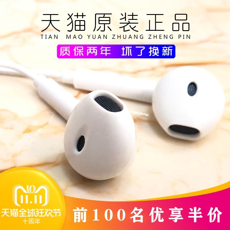 中國代購|中國批發-ibuy99|华为荣耀|华为荣耀八耳机畅想5S 5A 5C V8 A4X mates note8 P9通用原装耳线