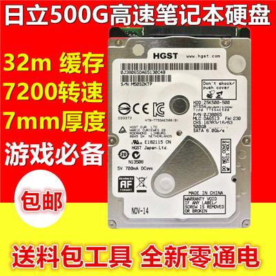 HGST/日立 HTS725050A7E630 500g笔记本硬盘7200转32M缓存超薄7MM