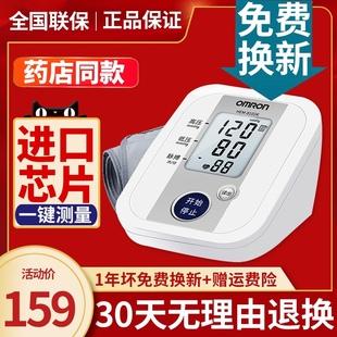 欧姆龙血压测量仪家用电子血压计机全自动高精准量血压测量计医用