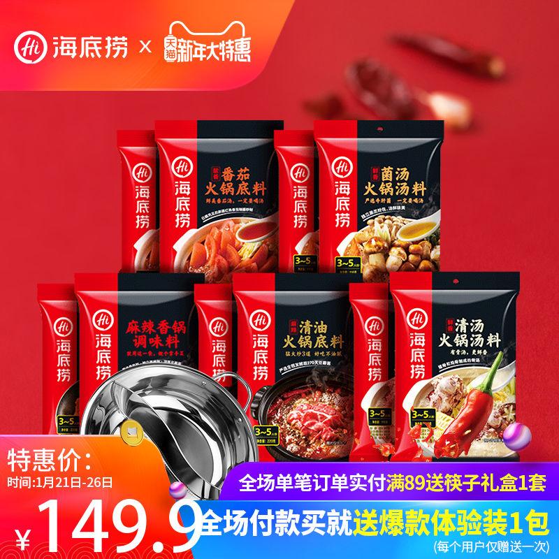 海底捞火锅欢乐组合5种口味含清油香锅番茄清汤等共10包含鸳鸯锅