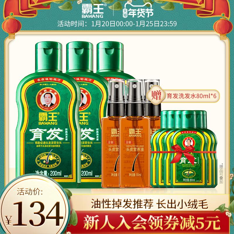 霸王生姜育发防脱洗发水控油增发密发洗发液洗头膏营养液官方