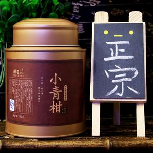 青桔新会天马小柑橘陈皮茶普洱茶