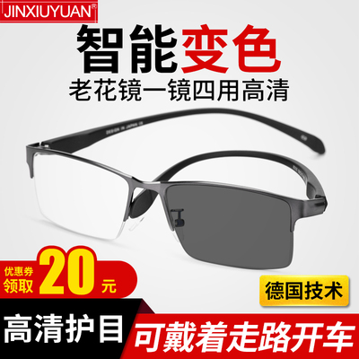 German presbyopic men's distance and near dual-use high-definition smart zoom color changing far, medium and near three-use glasses official flagship store