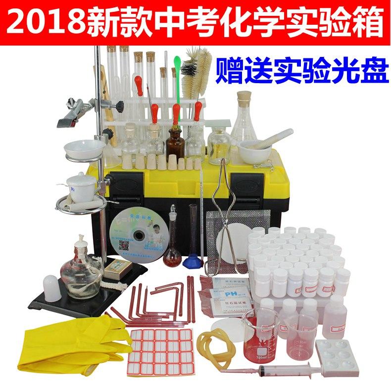 初中化学中考实验玻璃器材化学试剂套装 化学化学实验箱实验器材