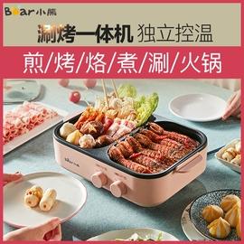 小熊电烤炉家用烤肉机涮烤盘宿舍火锅烧烤煎煮多功能两用一体锅图片