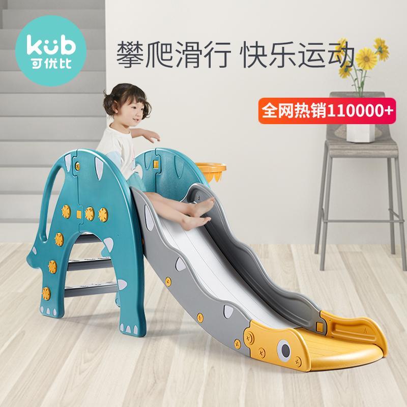 可优比儿童滑滑梯室内家用小型游乐场园幼儿园宝宝玩具小孩滑梯