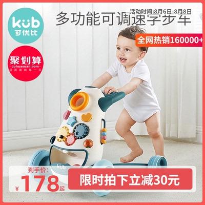 可优比宝宝学步车手推车 婴儿童防侧翻防o型腿学走路神器助步玩具