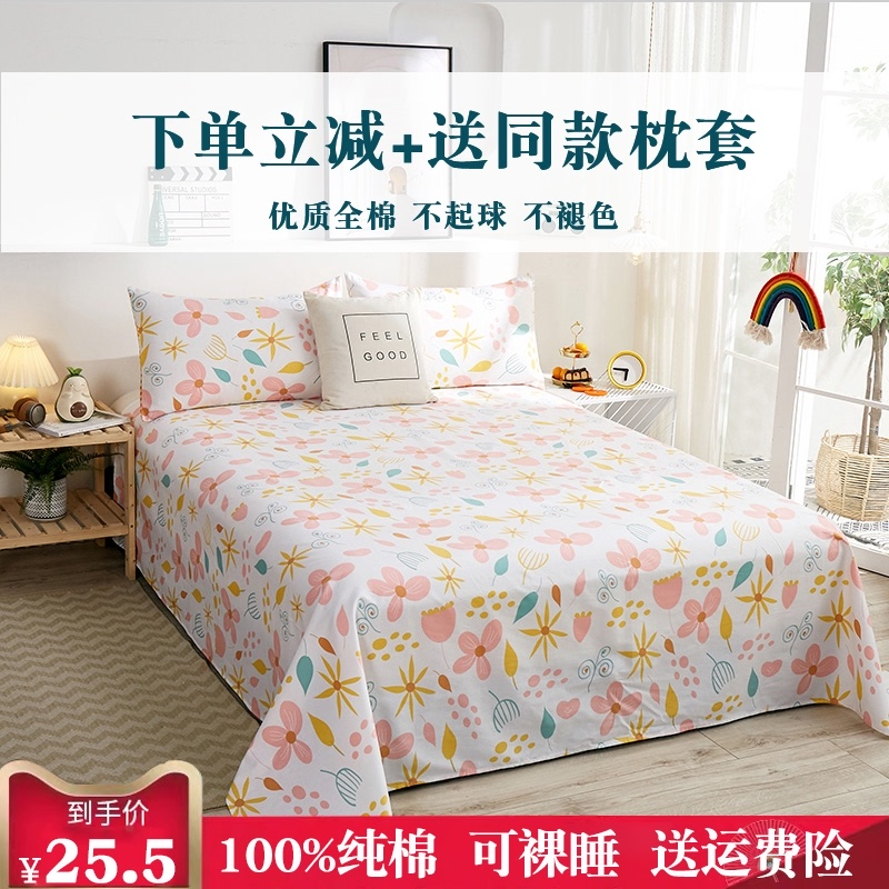 純棉床單單件可裸睡學生宿舍單人1.5m雙人1.8米全棉布被單枕套2件