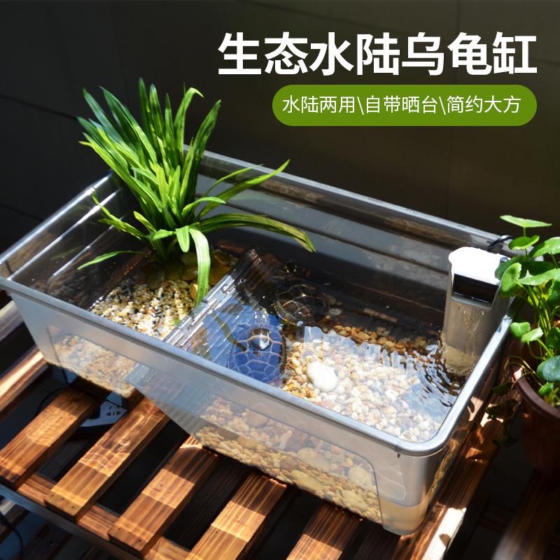 乌龟缸带晒台别墅大型塑料乌龟饲养缸家用养龟的专用缸鱼缸券后69.00元