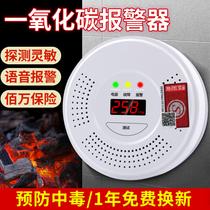 一氧化碳报警器家用室内煤烟炉煤气泄漏防co中毒厨房探测检测仪