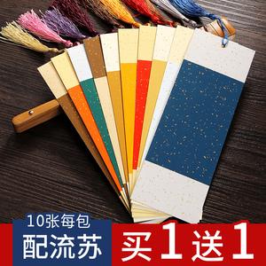 宣纸蜡染书签10张装创作绘画书法空白手写古典中国风简约创意DIY送礼品小楷毛笔硬笔书法国画手绘小品学生用