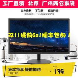 全新19寸电脑显示器22寸24寸27寸32英寸高清曲面显示屏电竞2K4K屏