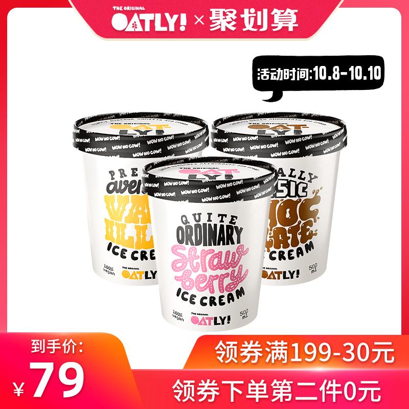 oatly燕麦网红素*植物燕麦奶雪糕(用20元券)