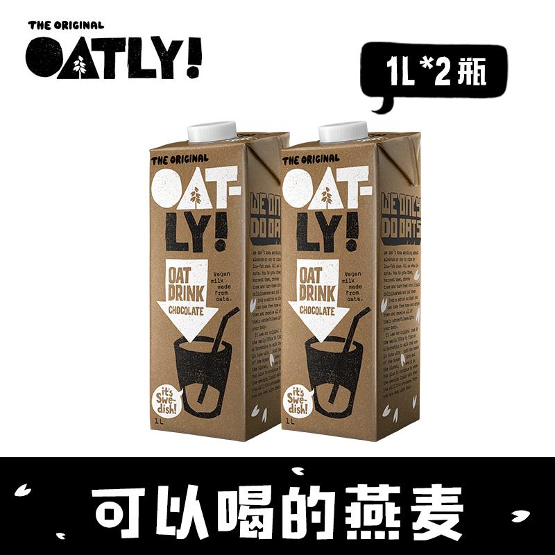oatly巧克力燕麦露源自北欧ins网红燕麦奶燕麦牛奶替代饮料1L*2瓶