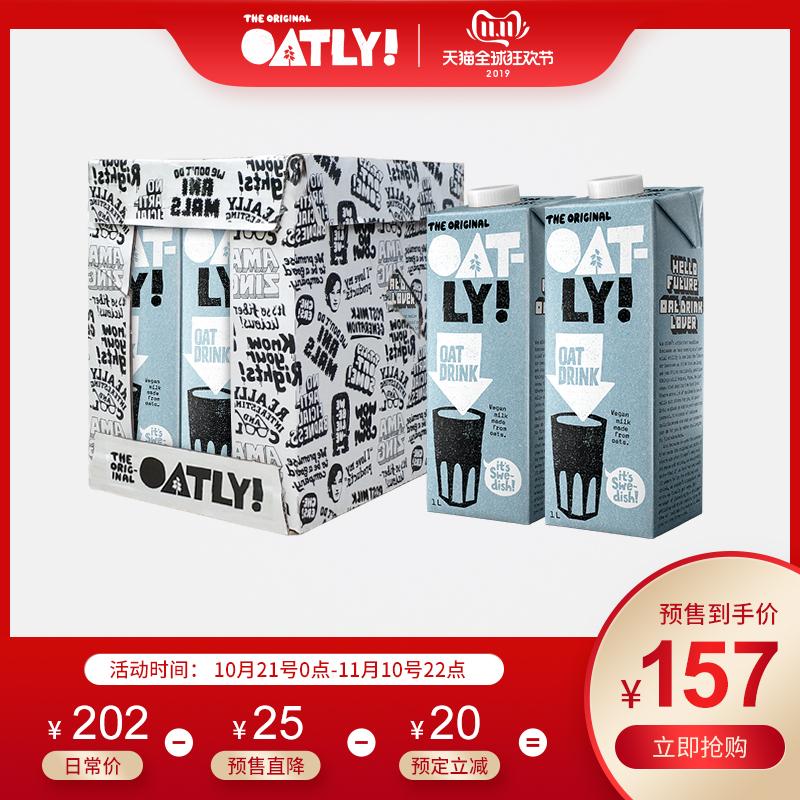 【预售】oatly原味燕麦奶ins进口植物奶谷物蛋白饮料早餐奶1Lx6瓶