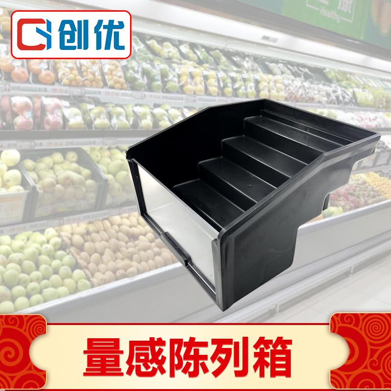量感陈列箱超市风幕柜冷柜水果蔬菜陈列框零食展示陈列盒食品篮子