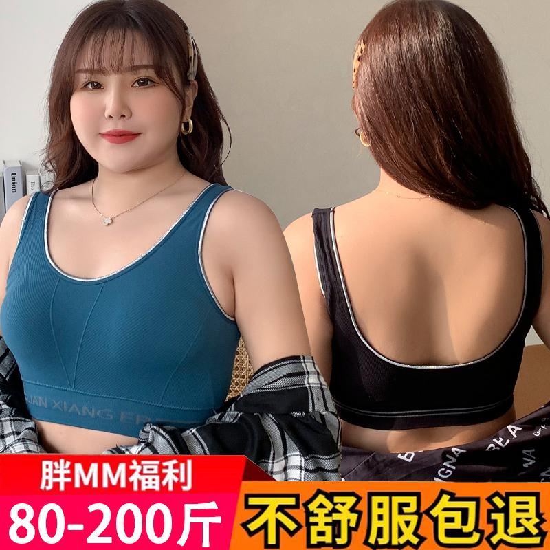 网红大u型防震大码美背运动内衣女胖mm200斤聚拢无钢圈背心式胸罩