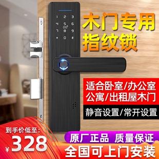 室内房门指纹锁卧室门家用防盗门电子锁办公室公寓智能木门密码 锁