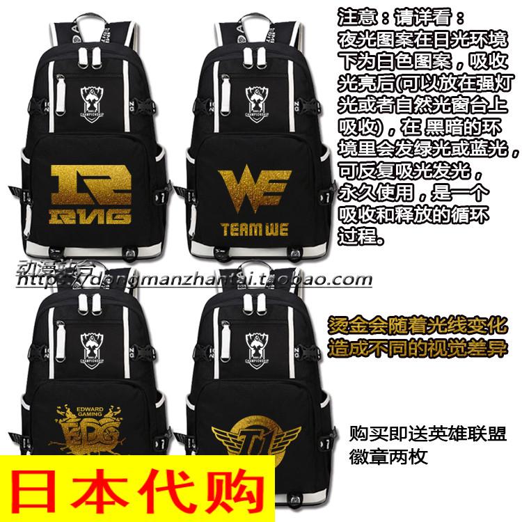 日本购英雄联盟战队LOL周边SKT1书包EDG双肩包RNG夜光OMG电脑包WE