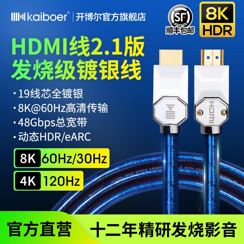 开博尔2.1版HDMI线镀银Q系列8K电视线4K60Hz电脑连接线投影高清线