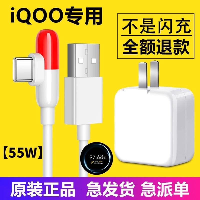 中國代購|中國批發-ibuy99|索尼手机|适用vivo充电器原装x60pro+闪充插头手机IQOO3数据线iqoo5专用