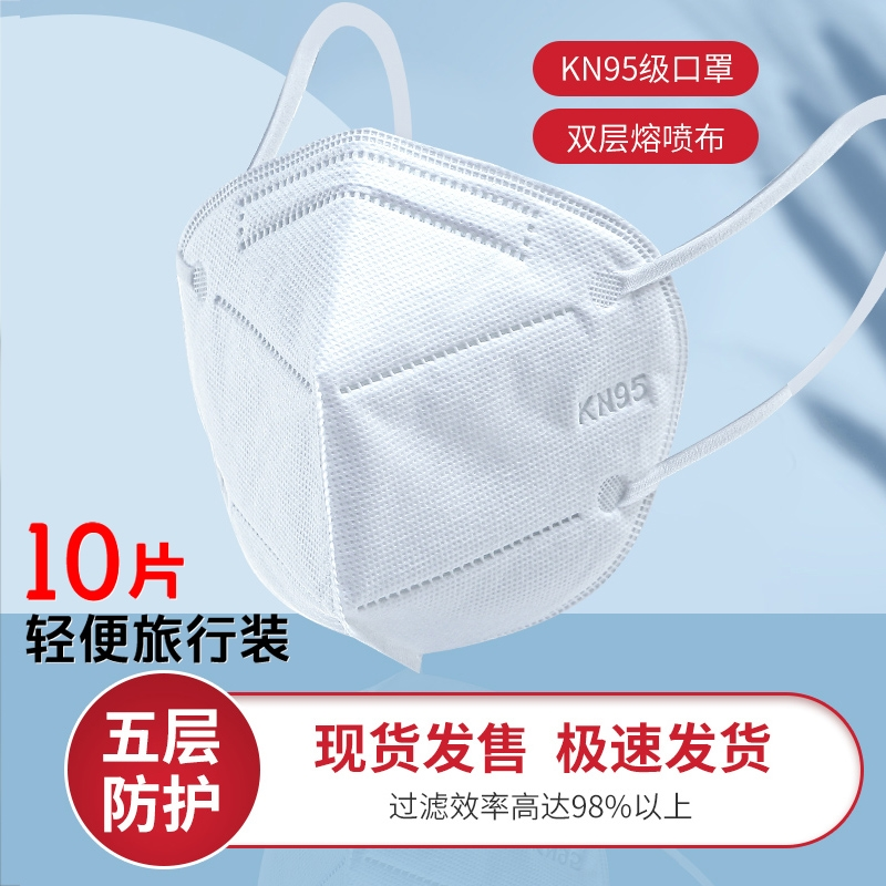 Disposable adult kn95 mask with five layers of protection for dust prevention, haze prevention and exhaust prevention