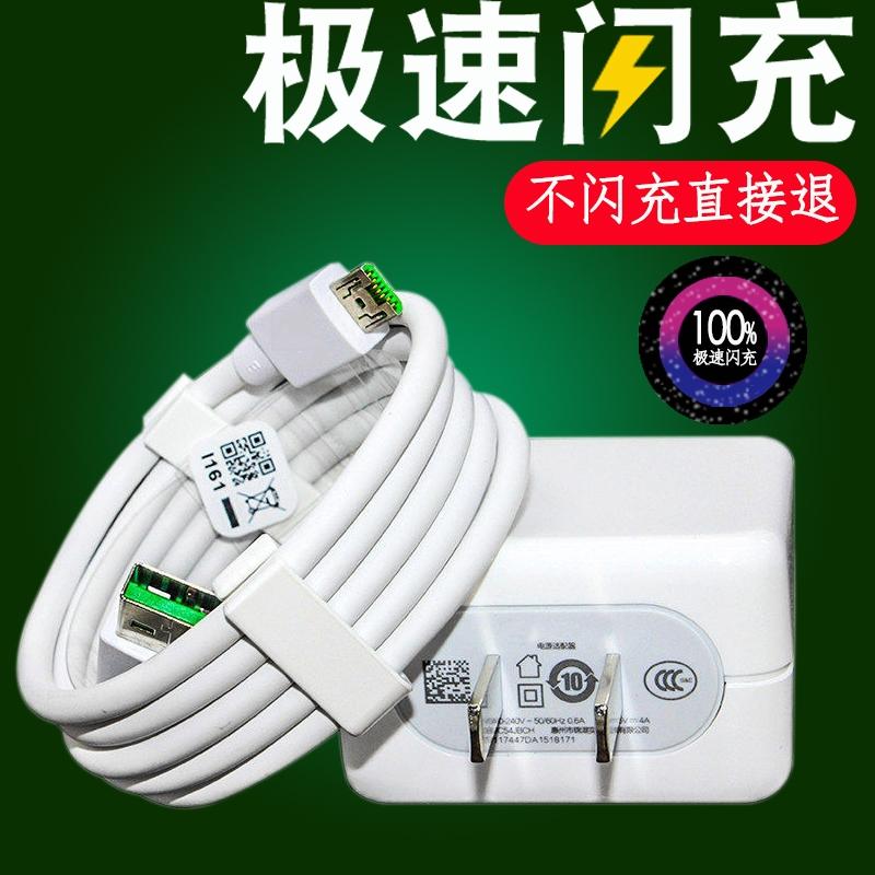 中國代購|中國批發-ibuy99|充电器|原装oppo闪充充电器头 r9plus r11 r7 poopr9s充电器适用闪充一。