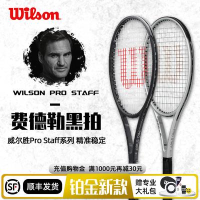 Wilson Federer black racket Will wins tennis racket Wilson professional men and women ps97rf full carbon platinum