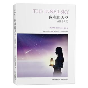 内在的天空 占星学入门 斯蒂芬福里斯特 实用性与可读性兼得的占星入门书 进化占星学创始人作品 哲学知识读物 正版畅销书籍