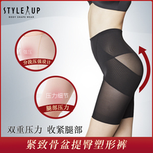 Style Up Japanese Pelvic Correction Hip-lifting Body-shaping Pants