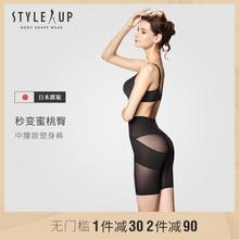 收腹内裤女提臀裤女翘臀styleup塑形束腰提臀塑身收腹裤夏季薄款