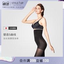 styleup提臀塑身女产后矫正减肚子收腹束腰燃脂塑形美体裤夏超薄
