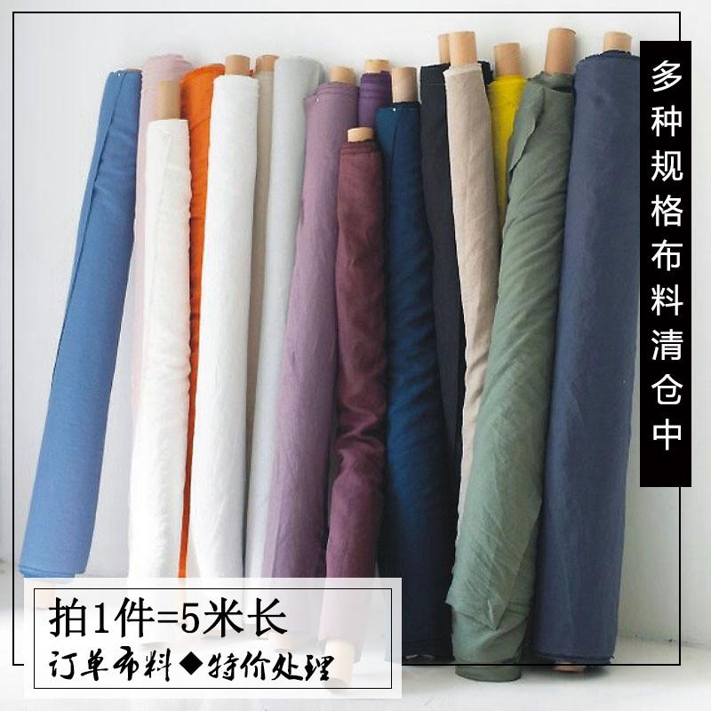 1件=5米长 便宜色丁布料论斤称清仓窗帘布沙发家具防尘布遮灰布