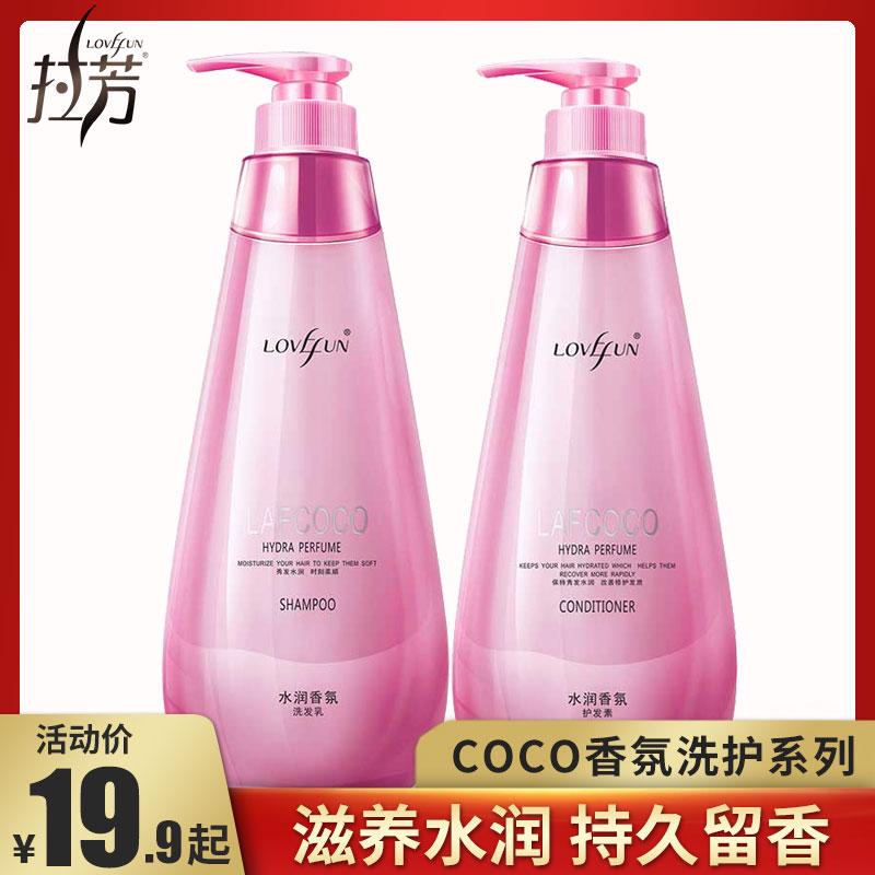 拉芳coco香氛洗发水沐浴露护发素男女士套装控油止痒去屑持久留香