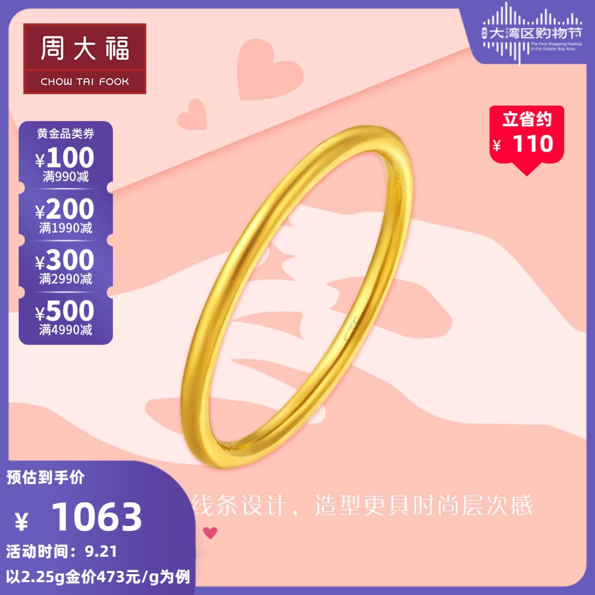 周大福珠宝首饰简约足金黄金素圈戒指计价EOF1精选