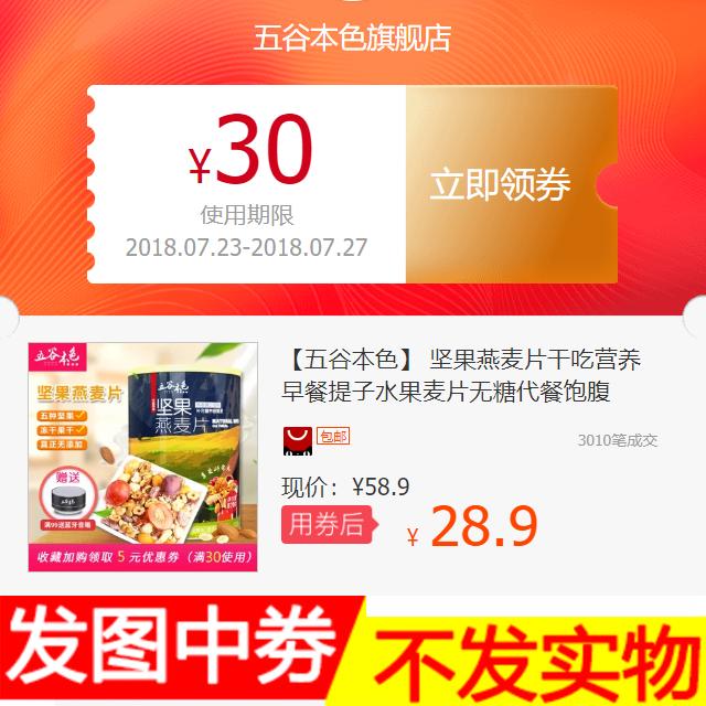 【五谷本色】 坚果燕麦片干吃营养早餐提子水果麦片无糖代餐饱腹