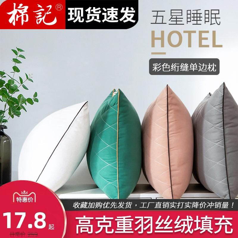一对装成人五星级单人学生枕护颈枕质量如何?