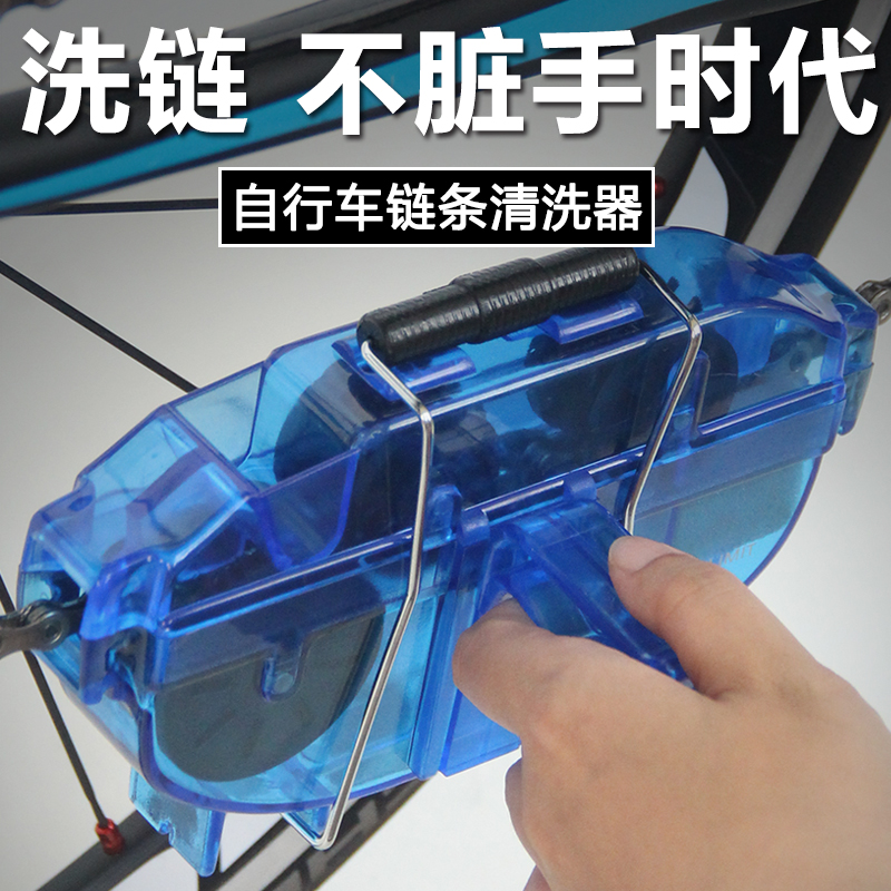 Тайвань одиночная машина рука bikehand велосипед одиночная машина цепь мыть устройство мыть цепь YC-791
