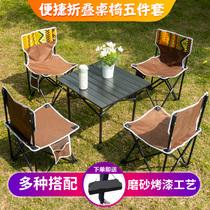 套装网红花园沙滩公园餐桌收缩户外活动创意组合折叠户外野营桌椅
