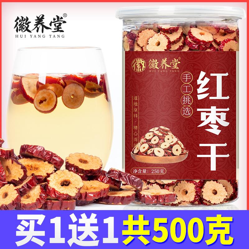 红枣片新疆无核红枣干片泡茶香酥脆免洗大枣干吃500g非特级小包装